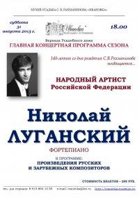 2013-08- 31 Луганский афиша