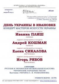 2013-08-04 День Украины