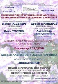 2013-07-13 Фестиваль Ирины Архиповой