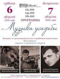 2016-08-06 Музыка усадьбы