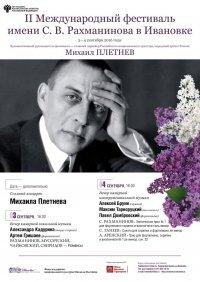 2016-09-03 Плетнев