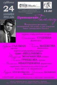 2016-09-05 Пенза фестиваль Гилельса