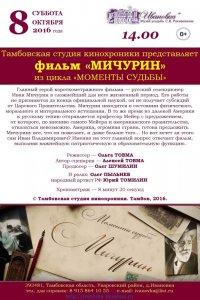 2016-09-24 Фильм Мичурин