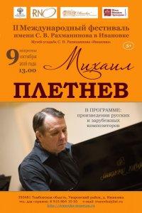 2016-10-05 Плетнев Соло 120