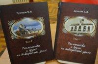 Презентация книги Валерия Демидова «Рахманиновы и другие на Новгородской земле»