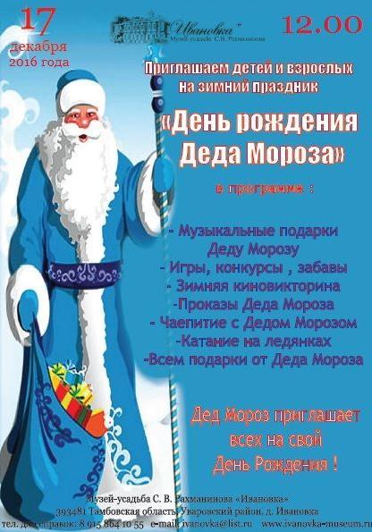 17 декабря 2016 года приглашаем на зимний праздник «День рождения Деда Мороза»