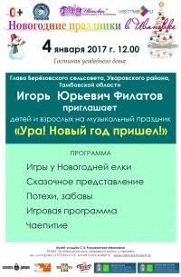 4 января 2017 г.Глава Берёзовского сельсовета И. Ю. Филатов приглашает в на праздникв Ивановку
