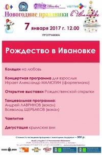 7 января 2017 г. Рождество в Ивановке