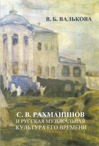 Новое издание: В. Б. Валькова  «С. В. Рахманинов и русская музыкальная культура его времени»