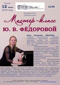 2016-07-12 мастер-класс Федоровой