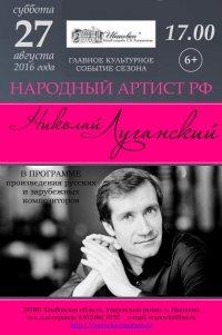 2016-08-27 Луганский