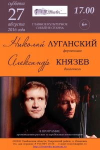 2016-08-15 Луганский Князев 120