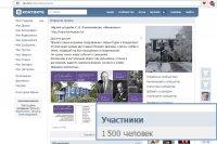2016-01-11 ВКонтакте 1500