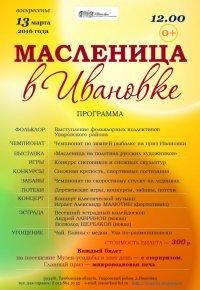 2016-03-13 Масленица