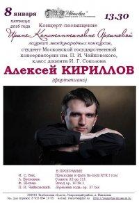2016-01-08 Концерт Кириллова Афиша
