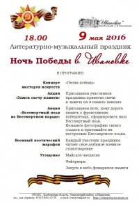 2016-04-24 День Победы