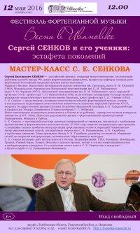2016-05-9-12 Фестиваль Сенков