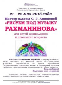 2016-05-21 Ашикова