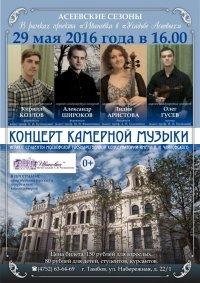 2016-05-29 Широков и Ко в Асеевых