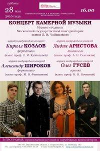 2016-05-28 Широков и Ко