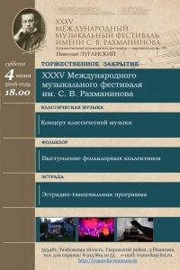 2016-06-04 Закрытие фестиваля