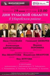 2016-06-18-19 Дни Тульской области