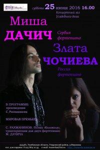 2016-06-25 Дачич Чочиева афиша