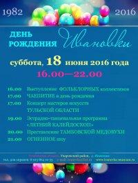 2016-06-18 День рождения Ивановки