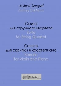 Новое издание: Андрей Захаров. Сюита. Соната