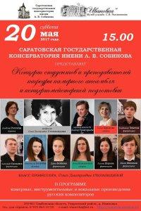 День Саратовской консерватории в Ивановке