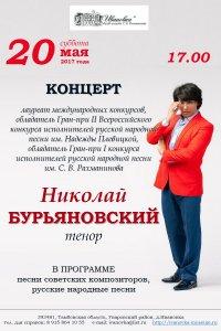 Концерт Николая Бурьяновского в Ивановке 20 мая
