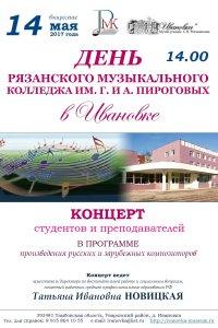 День Рязанского музыкального колледжа им. Г. И А. Пироговых