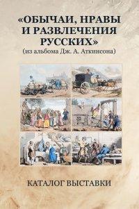 Новое издание: каталог выставки Дж. А. Аткинсона