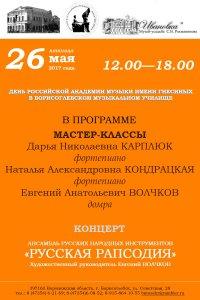 День РАМ им. Гнесиных в Борисоглебском музыкальном училище