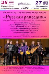 Концерты Ансамбля «Русская Рапсодия»