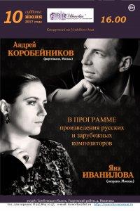 Концерт Андрея Коробейникова и Яны Иваниловой в Ивановке
