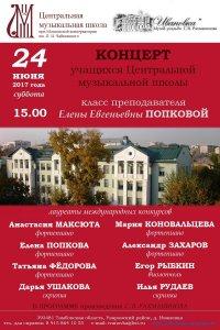 День ЦМШ в Ивановке