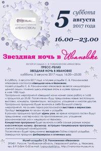 Звездная ночь в Ивановке 5 августа 2017