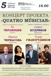 Концерт проекта «QUATRO MÚSICIAN» в Ивановке