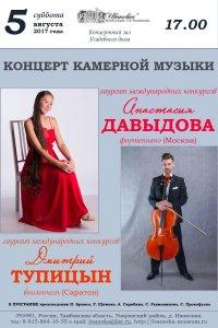 Концерт Дмитрия Тупицына (виолончель) и Анастасии Давыдовой (фортепиано)