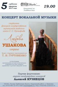 Концерт ЛюбовиУШАКОВОЙ (сопрано, Донецк)