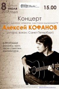 8 июля 2017 г. концерт Алексея КОФАНОВА (вокал, гитара, Санкт-Петербург)