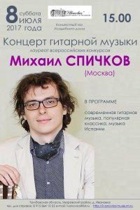 8 июля 2017 г. концерт Михаила СПИЧКОВА (гитара, Москва)