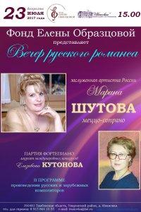 Концерт Марины Шутовой (меццо-сопрано) в Ивановке
