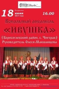 Концерт ансамбля«Ивушка»