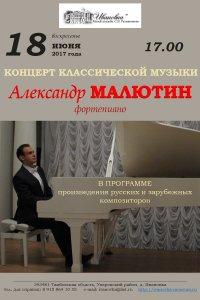 Концерт Александра Малютина