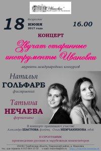 Звучат исторические инструменты Ивановки
