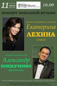 Концерт Екатерины Лехиной и Александра Покидченко в Ивановке