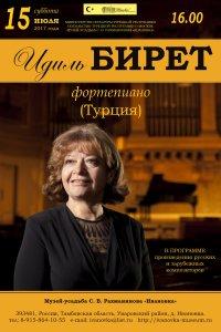 Cольный концерт Идиль Бирет (фортепиано, Турция)