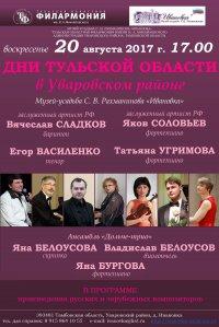 День Тульской области в Ивановке